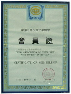 中国外商投资企业协会会员证