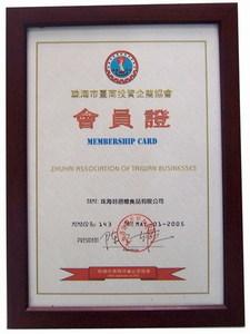珠海市台商投资企业协会会员证